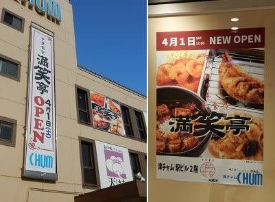 中華食堂 満笑亭/津チャム2F(4/1オープン) - 美里町の探検日記GP