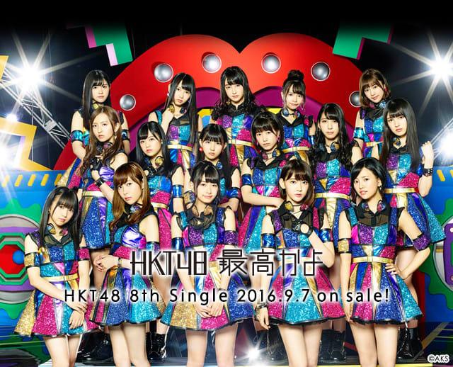 HKT48メンバー49人生出演 動画 2020年8月31日 200831