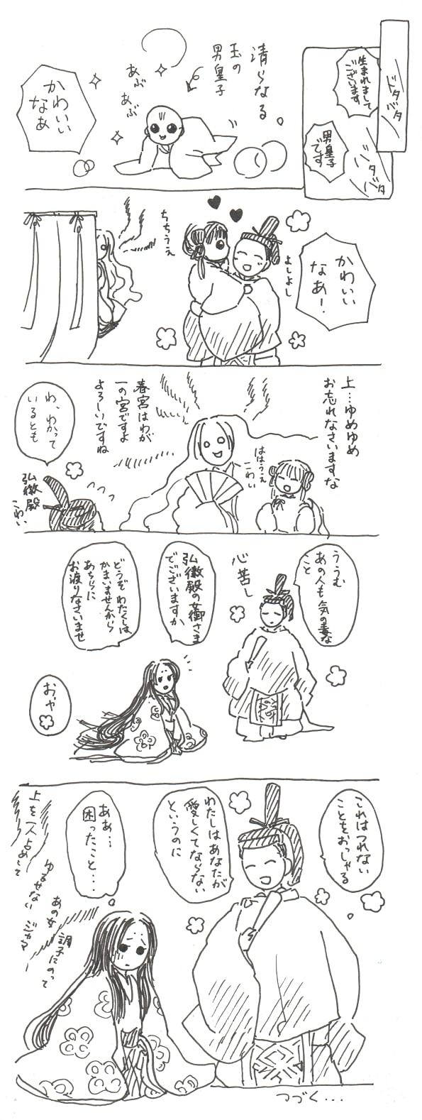 の 源氏 物語 誕生 光源氏