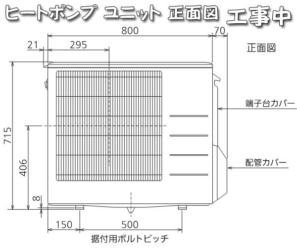 ヒートポンプユニットの正面図