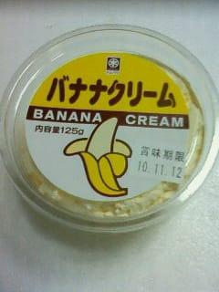 気になる一品(バナナクリーム)