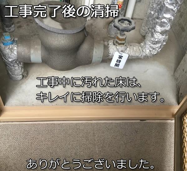 給湯器交換後の掃除