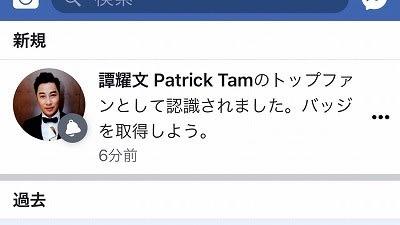 facebook トップ ファン