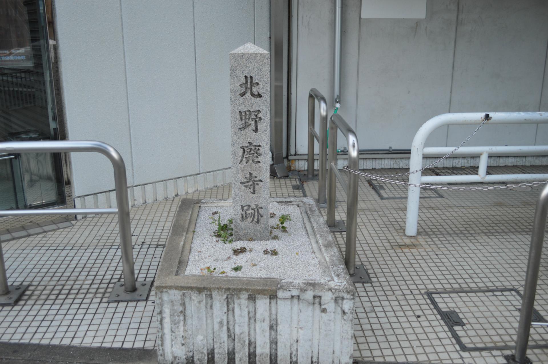 北野廃寺跡 京都市内で唯一の飛鳥時代の遺跡 - アートプラス京めぐり