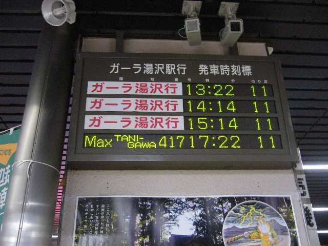 ガーラ湯沢駅行発車時刻標