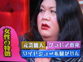 有田とマツコと男と女~だれ?こ...