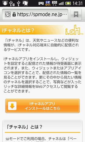 スマートフォン版iチャネルの説明