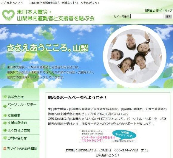 ホームページ画像/東日本大震災・山梨県内避難者と支援者を結ぶ会