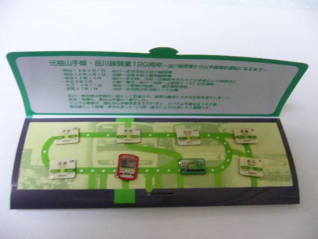 ⑭元祖山手線品川線開業120周年記念ピンズセット