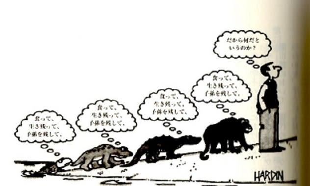生物進化とニヒリズム - 心と神...