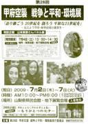 Kofuairbom28th_1