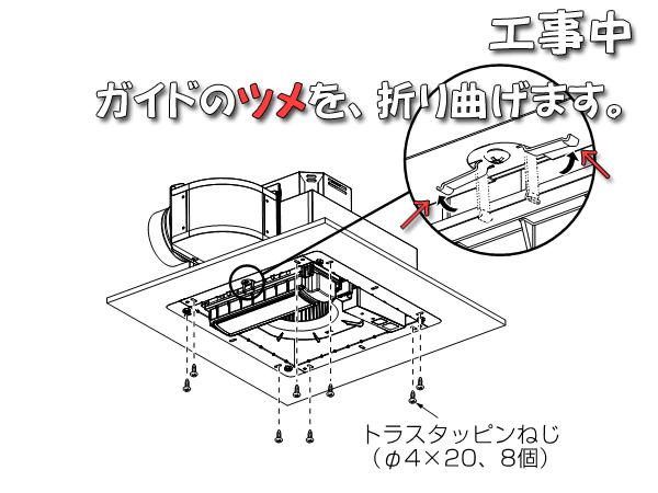 パナソニックFY-13UG5V工事中