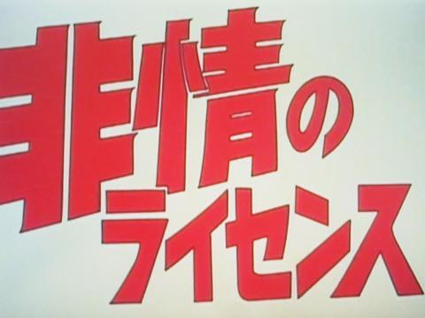 非情のライセンス』シリーズ '73...