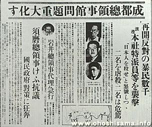成都の日本総領事館で、日本の民...
