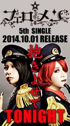 日本コロムビア|フェロ☆メン「抱きよせてTONIGHT」2014年10月1日発売