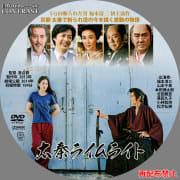 太秦ライムライト - やまの 自作DVDレーベル CONTRAST 目次