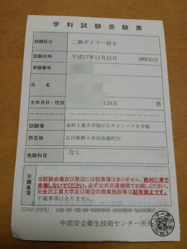 級 ボイラー 日 2 技士 試験