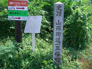 川辺宿一里塚を示す標識
