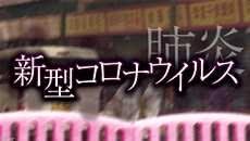 2020 01 16 新型ウイルス肺炎 国内で初確認【保管記事】