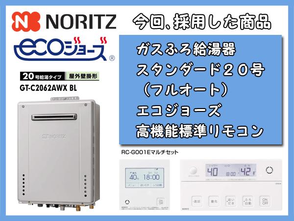 採用した商品は、ノーリツGT-C2062AWXBL