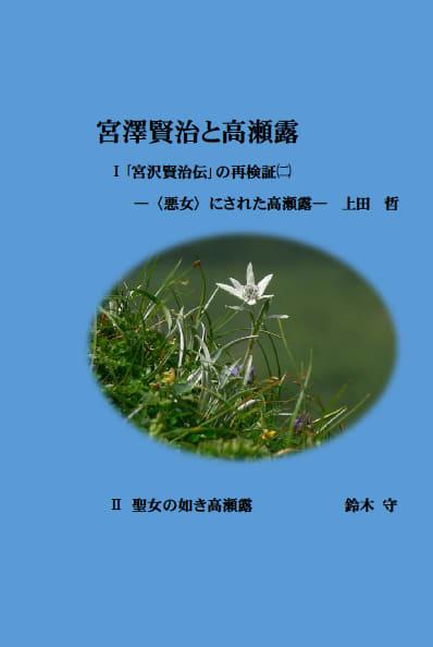 聖女の如き高瀬露」(一気読み) -...