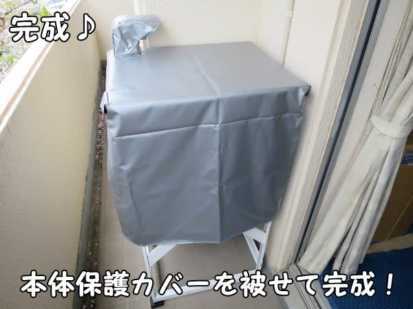 ガス衣類乾燥機の保護カバー・屋外設置用