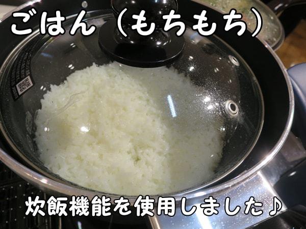 デリシア・専用炊飯鍋・炊き上がり写真