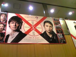「容疑者Xの献身」試写会