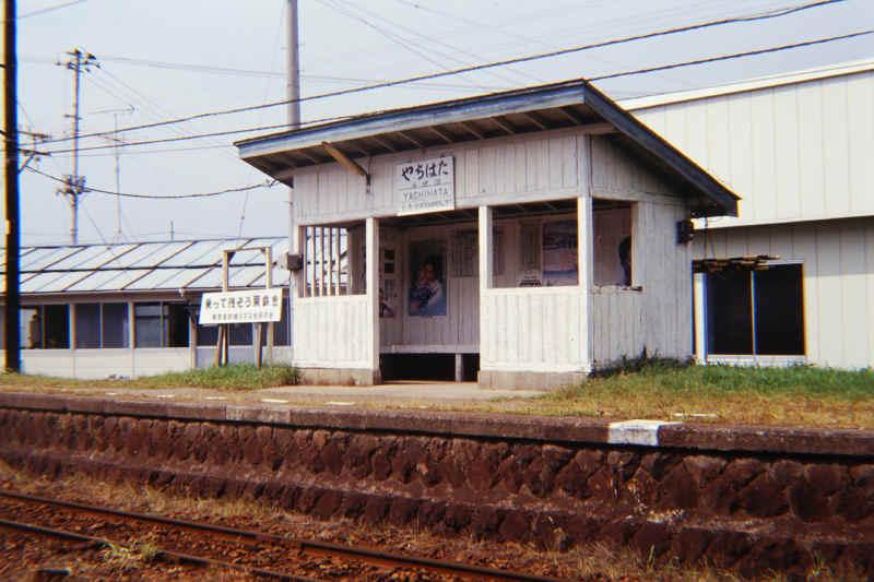 栗原電鉄 沢辺駅 谷地畑駅 1992-...