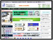 三留不動産の最新不動産物件情報ホームページ