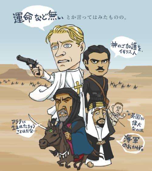 アラビアのロレンス - のろや