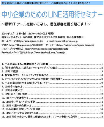 中小企業診断士 LINE講演