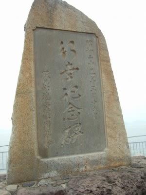 行幸記念碑2【宇多津町】 - 讃州菴