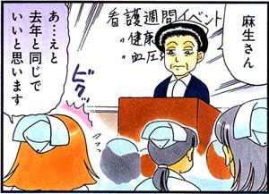 Manga_time_or_2014_06_p005_2