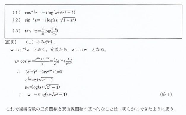 複素関数4 ~三角関数と双曲線関...