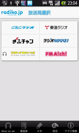 中京エリアのradiko.jp放送局選択画面