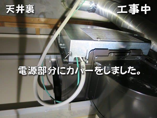 パナソニックFY-13UG5V電気工事