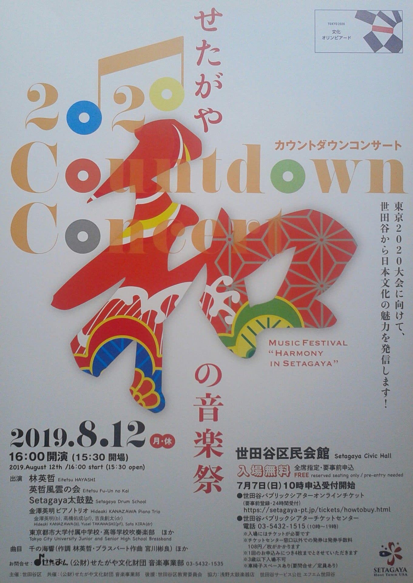カウントダウン コンサート 2020