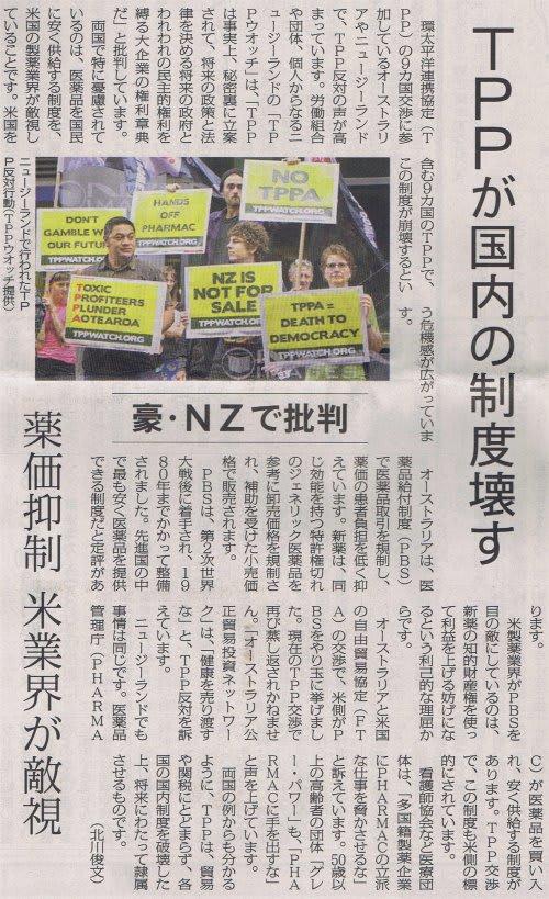 akahata TPPが国内の制度壊す 豪...