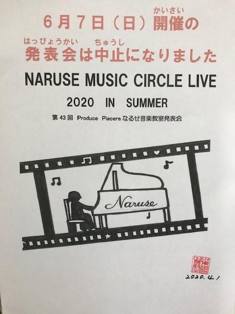 ♪音楽教室便り 2020.4月号(改訂版)その1