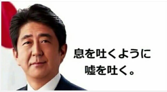 安倍晋三一族ほど北朝鮮とズブズブの政治家はおらんで!【縁 ...