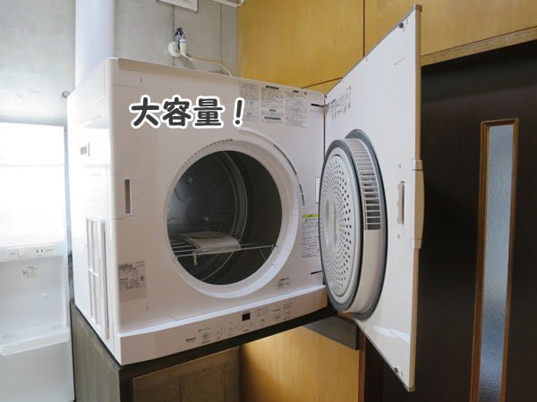 ガス衣類乾燥機_大容量