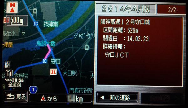 阪神高速12号守口線(守口JCT)