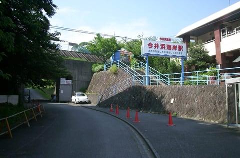 今井浜海岸駅 - 駅は世界