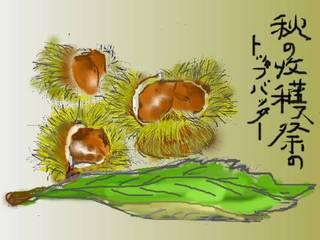 秋の絵手紙いろいろ(2013年) | 絵手紙教室 ...