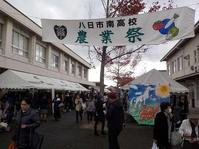東近江市の「八日市南高校農業祭2018」(11/23) - 「ウォーキング ...