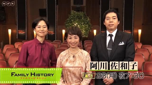 阿川 佐和子 ヒストリー ファミリー
