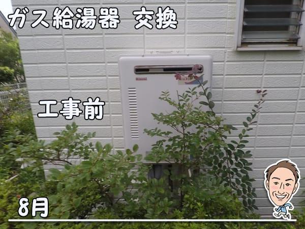 博多の建築士三兄弟_ガス給湯器