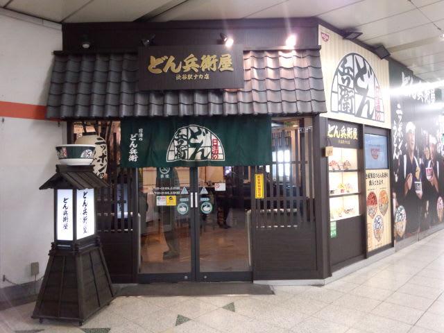 気になった渋谷駅山手線ホームの店