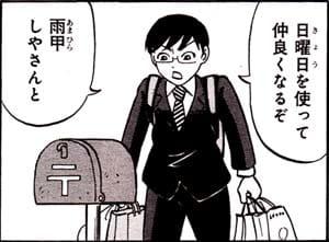 Manga_time_or_2013_04_p071